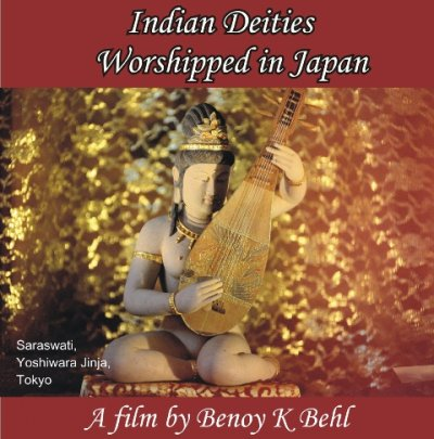 Film screening: Indian Deities Worshipped in Japan